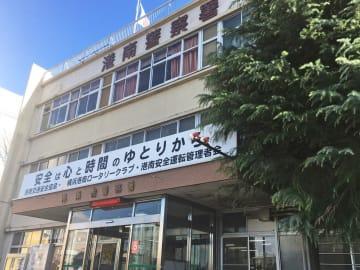 神奈川県警 港南署