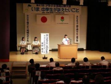 中学生が思いを発表した「少年の主張県大会」