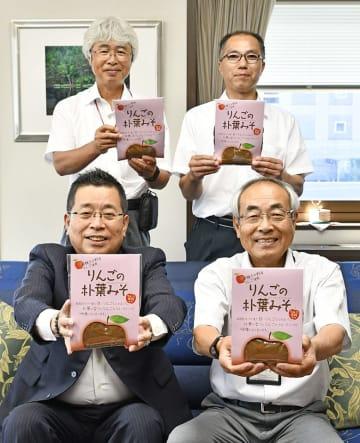 國島芳明市長(前列左)に「りんごの朴葉みそ」をPRした中谷順一さん(同右)ら=高山市役所
