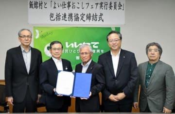 協定書を交わす川本理事長(右から2人目)、太田理事長(中央)、菅野村長(左から2人目)。左は同席した門馬副村長、右は佐川さん