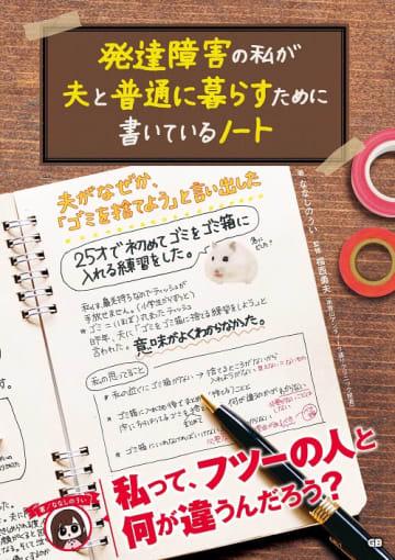 『発達障害の私が夫と普通に暮らすために書いているノート』(株式会社G.B.)
