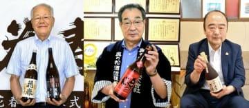 左から受賞を喜ぶ佐藤専務=花春酒造、「辛口原酒」の受賞を喜ぶ殿川さん=奥の松酒造、「秘蔵純米 二十五年古酒」を紹介する山口社長=笹の川酒造