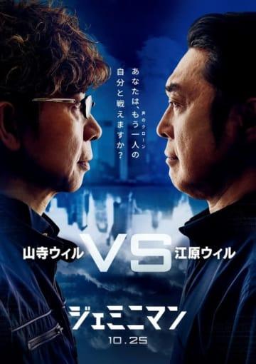 「ジェミニマン」スペシャルビジュアル(C)2019 PARAMOUNT PICTURES. ALL RIGHTS RESERVED.