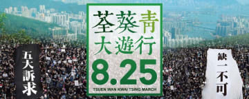 A poster for Tsuen Wan Kwai Tsing march. Photo: LIHKG.