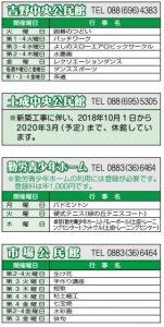 8月公民館・勤労青少年ホーム行事予定表