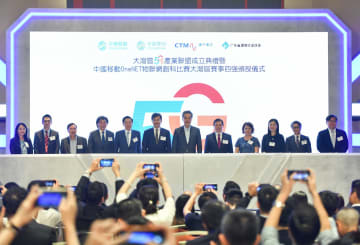 「大湾区5G産業連盟」が香港で発足 技術・製品開発を推進