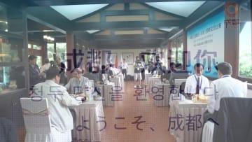中韓日の委員(議員)による囲碁交流イベントを開催 四川省成都市