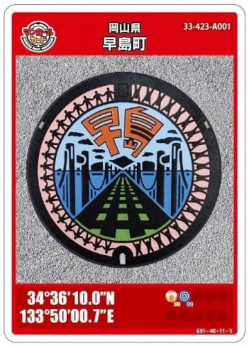 瀬戸大橋のイラストなどが描かれた早島町のマンホールカード