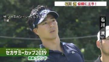 セガサミーカップ最終日 石川遼が王手