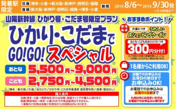 JTB、「ひかり・こだまでGO!GO!スペシャル」販売中 博多~新大阪間指定席片道5,500円など