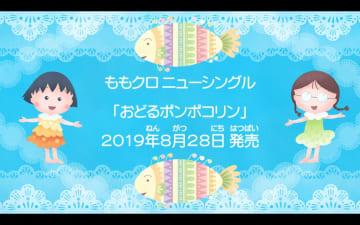 ももクロ、キートン山田ナレーションの「おどるポンポコリン」予告映像公開!