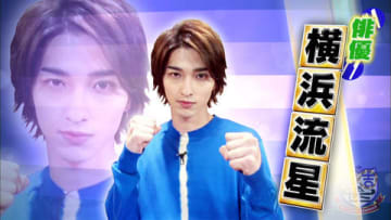 バラエティー番組「有吉ゼミ」に出演する横浜流星さん=日本テレビ提供