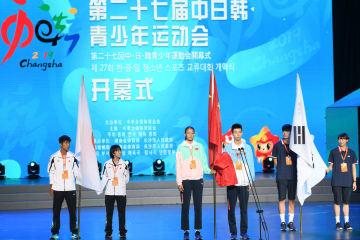 第27回中日韓ジュニア交流競技会が開幕 湖南省長沙市