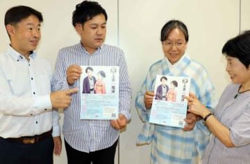 婚活イベントを企画し、参加を呼び掛けるプロジェクトチームのメンバー(京都市上京区)