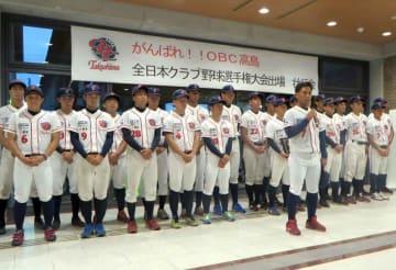 全日本クラブ野球選手権出場を前に、壮行会で決意を語るOBC高島の選手ら(滋賀県高島市役所)
