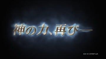 コーエーテクモ、「ω-Force」が手掛ける最新作を8月29日に発表!「神の力、再び」と題された予告映像も公開