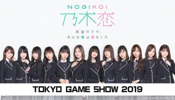 乃木坂46、スマホゲーム『乃木恋』<東京ゲームショウ2019>出展+メンバートークイベント開催決定!