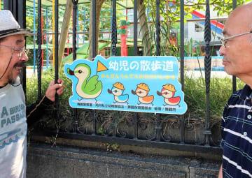 設置されたパネルを確認する川嶋さん(左)と稲岡さん=京都府舞鶴市浜