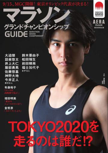 東京オリンピック代表決定戦を徹底ガイドする「マラソングランドチャンピオンシップGUIDE」発売