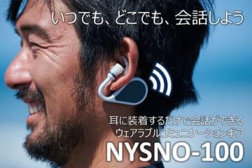 激しい運動に対応するウェアラブルコミュニケーションギア「NYSNO-100」