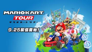 『マリオカート ツアー』9月25日配信決定!マリオたちが世界の都市を駆けめぐる