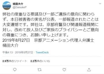 京アニ代理人弁護士のツイートのキャプチャ