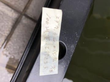 メダカの水槽脇に置かれていたという「置き手紙」(写真提供:World Green Aquarium)