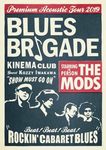 DVD『BLUES BRIGADE』
