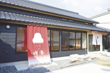 開店準備を進めているカフェ「和ごころ茶房『咲夢』」