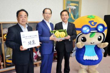 内堀知事(左から2人目)にバナナを手渡す遠藤町長(左から3人目)。左端は中津社長