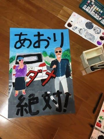 あの一場面\u201dを描いたのは中学2年の男子生徒!「あおり運転絶対