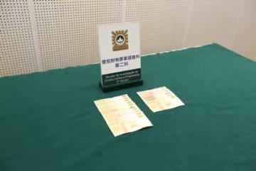 身柄拘束時に被疑者が所持していた現金(写真:マカオ司法警察局)