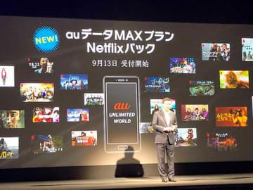 9月13日に提供開始する新料金プラン「auデータ MAXプラン Netflixプラン」