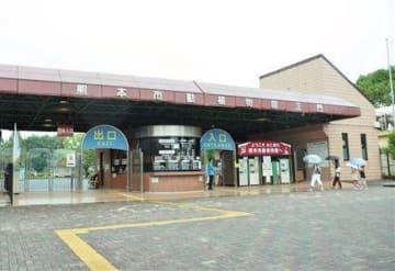 2020年4月から入園料が値上げされる熊本市動植物園=熊本市東区