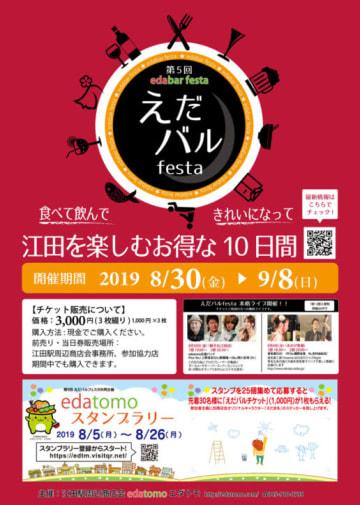 「第5回えだバル フェスタ」8月30日から街を楽しむ10日間【横浜市青葉区】
