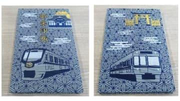 約縦18cm×横12cm、およそ20ページ 写真:京王電鉄