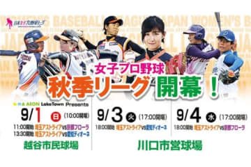 日本女子プロ野球リーグは9月1日から秋季リーグが開幕する【写真提供:日本女子プロ野球リーグ】