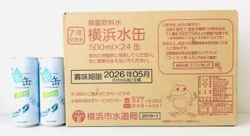 週末や夜間も配達される横浜水缶(横浜市水道局提供)