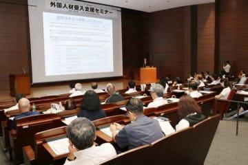 外国人労働者の円滑な受け入れを狙いに開かれた企業向けセミナー