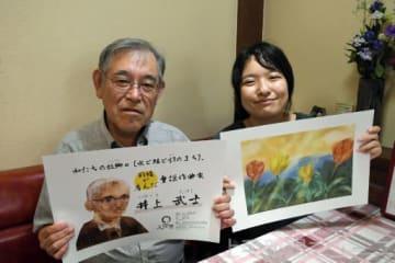 井上武士の紙芝居を作った久保木さん(左)と青木さん