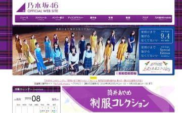 坂道3グループが一斉に「【お知らせ】ファンの皆さまへのお願い」を掲載(画像は「乃木坂46」公式サイトスクリーンショット)