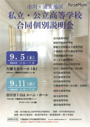 市川・浦安地区 私立・公立高等学校合同個別説明会