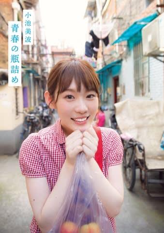「欅坂46」の小池美波さんの初写真集「青春の瓶詰め」通常版表紙  撮影/阿部ちづる