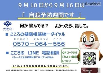大阪府「9月10日から9月16日は『自殺予防週間です』」