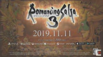 HDリマスター版『ロマンシング サガ3』11月11日に発売決定! オリジナル版から24年の歳月を経て登場