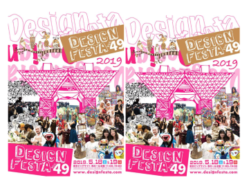 Asia's Largest Art Event — Design Festa Tokyo