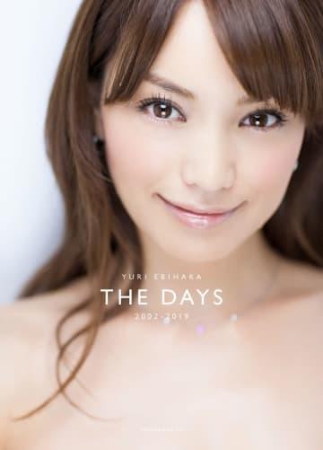 写真は『YURI EBIHARA 2002-2019 THE DAYS』(小学館)