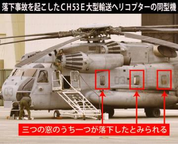 落下事故を起こしたCH53E大型輸送ヘリコプターの同型機