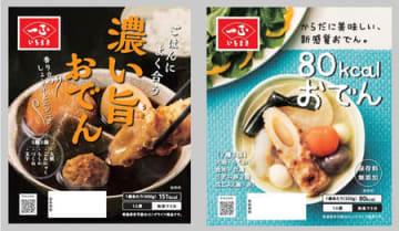 若者の消費拡大を図ろうと一正蒲鉾が発売した「濃い旨おでん」(写真左)と「80kcalおでん」