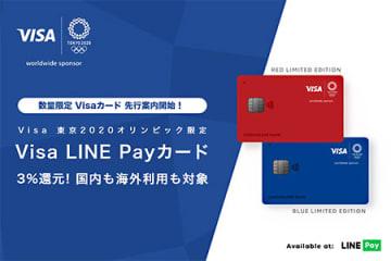Visa 東京2020オリンピック限定 Visa LINE Payカードの先行案内が開始した